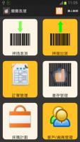 擺攤救星 庫存管理系統 掃描條碼進貨 出貨 進銷存 倉管