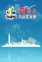 台北生活資訊一把抓,全靠「愛台北 市政雲服務」