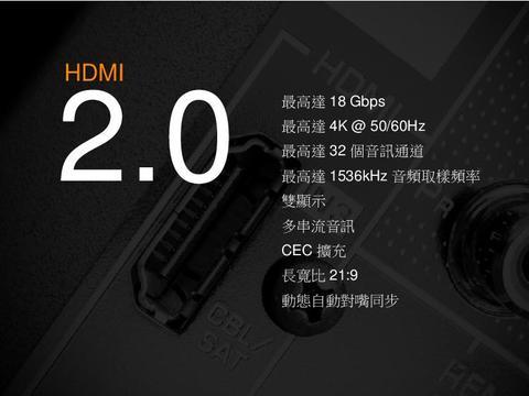 HDMI 2.0 規範正式推出,並藉由納入更多成員的 HDMI 論壇強化未來標準