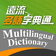 【好康報】遠流多語字典通系列,限時優惠,敬請把握!