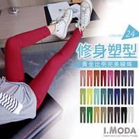 『【電視主打款】簡躍姿態~嚴選超彈力多色美體顯瘦窄管鉛筆褲.18色』