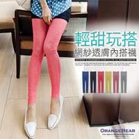 『0621新品【特價款】輕甜玩搭~仿舊糖果色透膚彈性內搭褲‧6色』
