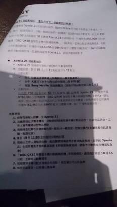 Sony Xperia Z1單機含底座價格22900。還有,Sony中秋節真的會送QX10,有興趣的朋友記得帶月餅排隊賞月去