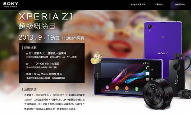 這是要逼死誰……中秋節Sony不送月餅要來送QX10,如果你買Xperia Z1的話