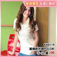 『【盛夏歡樂.任選49折】 簡約休閒系列~雙色細條紋質感女POLO衫‧2色』