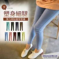 『0704新品 簡躍姿態~超值好康鬆緊腰圍多色高彈力棉料窄管褲‧5色』