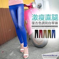 『0628新品 激瘦直腿~復古色調刷白顯瘦彈力窄管褲‧5色』