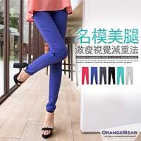 『0710新品 名模美腿~嚴選繽紛色系顯瘦貼腿彈性鉛筆褲.6色』