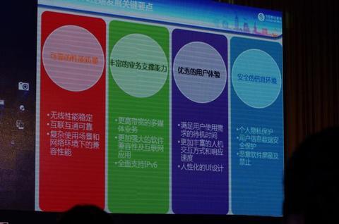 中國移動: 4G 網路是行動通訊的基石,預計 2015 全面普及