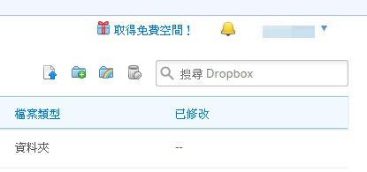 (加碼觸控筆)學習應用總體檢:確認一下Dropbox容量還有哪些容量還沒加,容量提昇大整理!