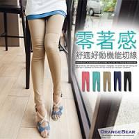 『0910新品 纖腿效果~獨特拼接造型修長窄管褲‧4色』