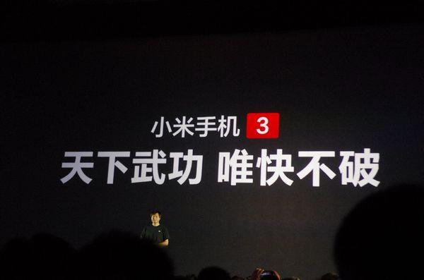小米倚天屠龍發表會觀測:小米絕對不只是一家賣手機的公司