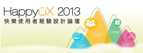 秋天是進修好時節 - Happy UX 快樂使用者經驗設計論壇和 Interaction 13 互動設計研討會