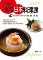 我的家常日本料理課
