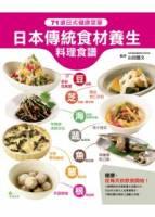 日本傳統食材養生料理食譜