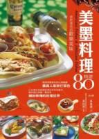 美墨料理精選80:絕對道地的歡樂美味