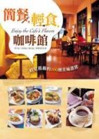 簡餐,輕食,咖啡館