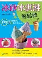 冰砂冰淇淋輕鬆做