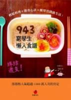 943窮學生懶人食譜:輕鬆料理+節省心法=簡單省錢過生活