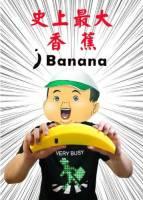 台灣香蕉正式在日本亞馬遜上架,而且超大一根,也算是台灣之光嗎?