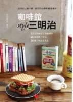 咖啡館style三明治:13家韓國超人氣咖啡館+45種熱銷三明治+30種三明治基本款