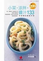 小菜.涼拌.醬汁133:林美慧老師拿手菜