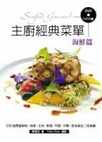 主廚經典菜單 海鮮篇 70道豐盛海味:魚排 全魚 軟殼 甲殼 貝類,您家就是三星餐廳!(附DVD120分鐘)