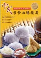 中式米食必勝精選(丙級)