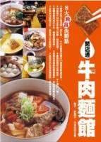 牛肉麵館:開業必備12種湯頭,市面販售最受歡迎菜單101道!