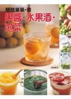 簡簡單單.做果醬.水果酒.泡菜