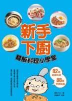 新手下廚:麵飯料理小學堂