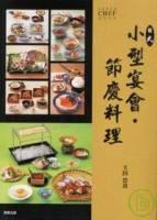 日式 小型宴會.節慶料理