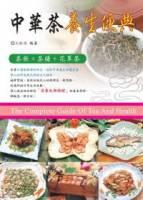 中華茶養生便典