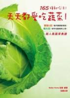 165種新吃法!:天天都愛吃蔬菜!
