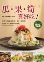 瓜.果.筍真好吃!:50道不同風味的瓜 果 筍料理