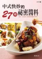 中式快炒的27種祕密醬料