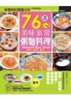 76道美味家常粥麵料理