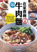 在家煮碗牛肉麵:花30元煮碗牛肉麵 用5元做盤小菜!