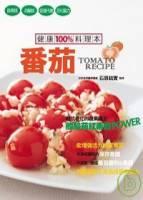 健康100 料理本 番茄