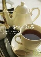 尋味.紅茶 全新修訂版