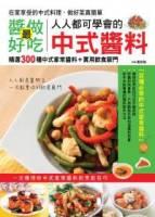 醬做最好吃:人人都可學會的中式醬料