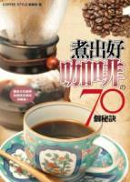 煮出好咖啡的70個秘訣
