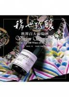 稀世珍釀:世界百大葡萄酒 修訂三版