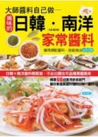 大師醬料自己做:美味的日韓.南洋家常醬料