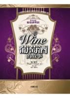 葡萄酒的故事 典藏精裝版