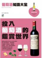 葡萄酒知識大全:投入葡萄酒的鑑賞世界