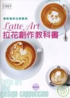 咖啡畫布上的藝術 Latte Art拉花創作教科書