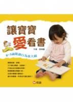 讓寶寶愛看書:0 ~ 3歲閱讀行為放大鏡