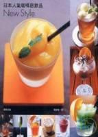 日本人氣咖啡店飲品New Style