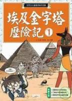 埃及金字塔歷險記 1